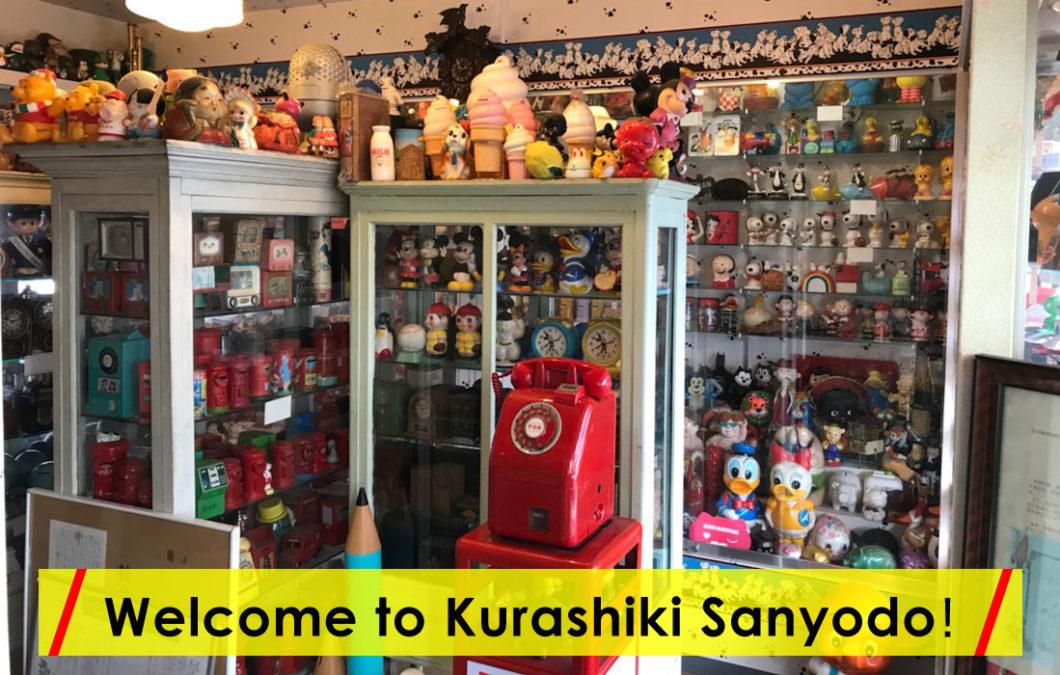 倉敷山陽堂は骨董美術売買と日本文化の博物館